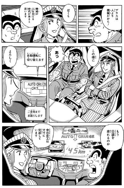 『こち亀』200巻 第一話 自動運転車